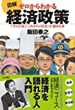 図解 ゼロからわかる経済政策 「今の日本」「これからの日本」が読める本 (角川書店単行本)