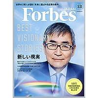 Forbes JAPAN(フォーブスジャパン) 2018年 12 月号 [雑誌]
