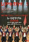 シアターガイド 2011年 05月号 [雑誌] 画像