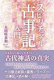 スピリチュアル古事記入門 (上巻)