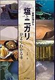 塩とニガリがよくわかる本―健康は海から
