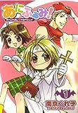あにふぁみ! 1―Animal family (IDコミックス ZERO-SUMコミックス)