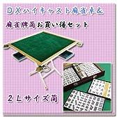 高級麻雀牌蘭見やすい2L大型牌+DXハイキャスト麻雀卓お買得セット