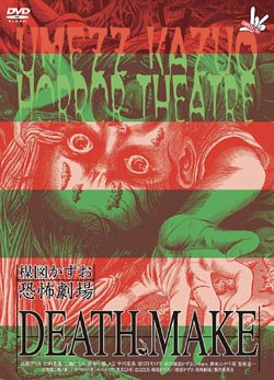 楳図かずお恐怖劇場「プレゼント」「DEATH MAKE」 [DVD]