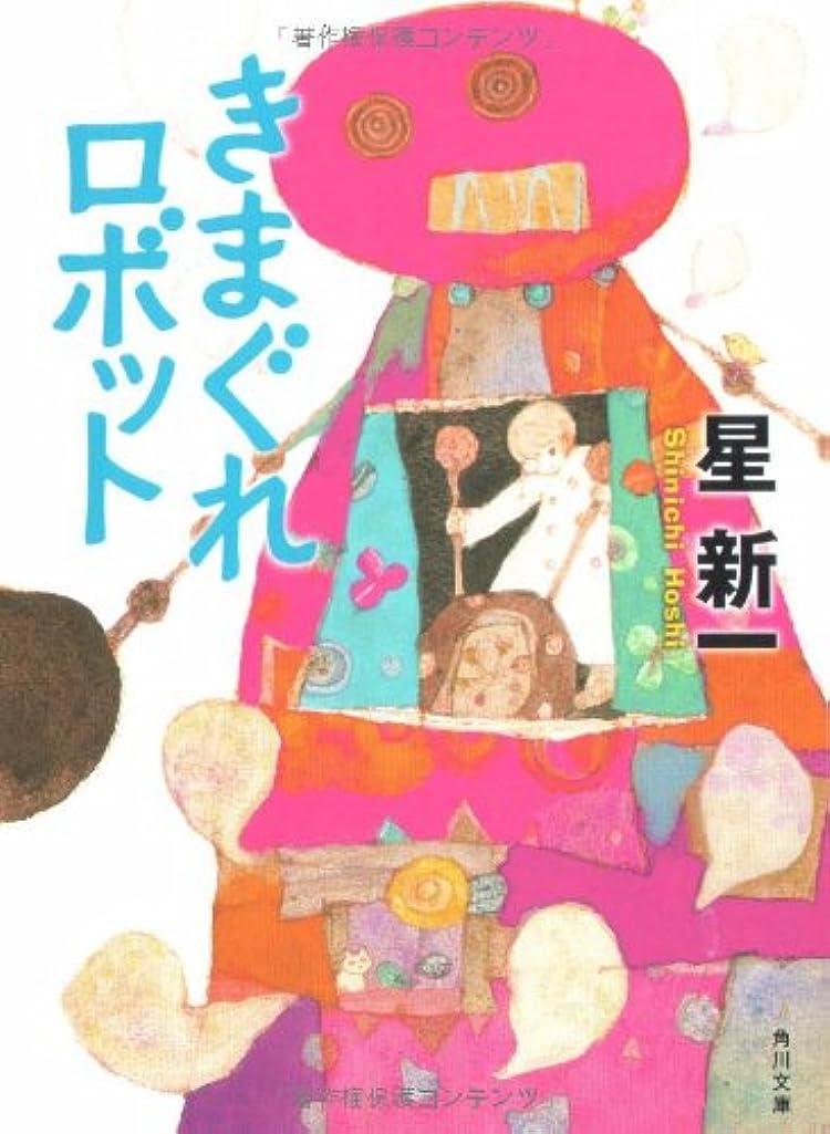 儀式まどろみのあるナースきまぐれロボット (角川文庫)