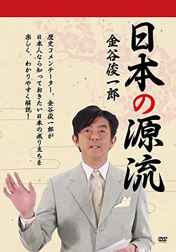 日本の源流 金谷俊一郎 [DVD]
