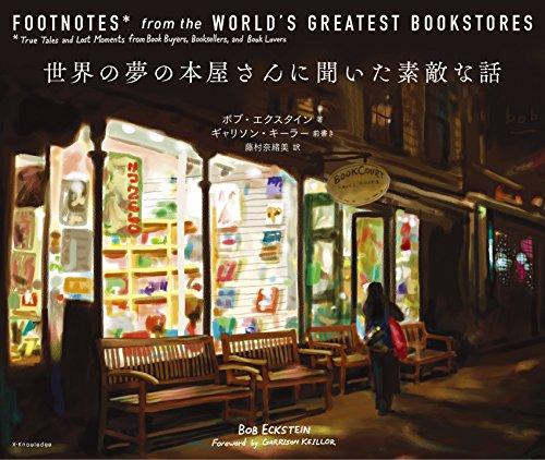 世界の夢の本屋さんに聞いた素敵な話