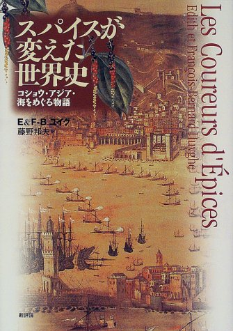 スパイスが変えた世界史―コショウ・アジア・海をめぐる物語の詳細を見る
