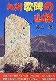 九州 歌碑の山旅 (自然シリーズ)