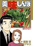 美味しんぼ (69) (ビッグコミックス)