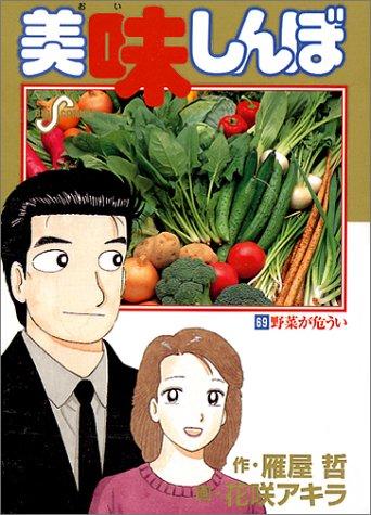 美味しんぼ (69) (ビッグコミックス)の詳細を見る