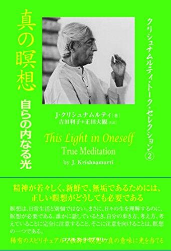真の瞑想:自らの内なる光—クリシュナムルティ・トーク・セレクション〈2〉 (クリシュナムルティ・トーク・セレクション 2)