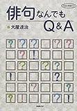 俳句なんでもQ&A (NHK俳壇の本)