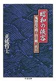 昭和の侠客―鬼頭良之助と山口組二代目 (ちくま文庫)
