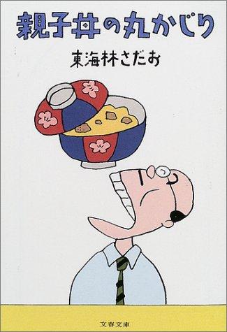 親子丼の丸かじり