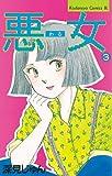 悪女(わる)(3) (BE・LOVEコミックス)