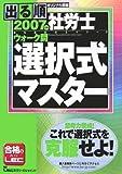2007年版出る順社労士ウォーク問 選択式マスター (出る順社労士シリーズ)
