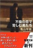 不倫の恋で苦しむ男たち (新潮文庫)