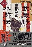 武蔵野水滸伝〈下〉 (小学館文庫―時代・歴史傑作シリーズ)