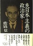良日本主義の政治家―いま、なぜ石橋湛山か