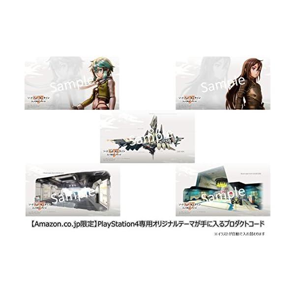 【PS4】ソードアート・オンライン フェイタル...の紹介画像2