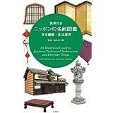 英訳付き ニッポンの名前図鑑 日本建築・生活道具