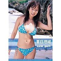夏目理緒 cow girl