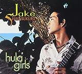 Hula Girls (Dig) 画像