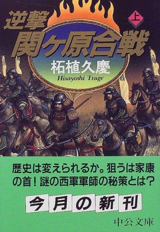 逆撃 関ケ原合戦〈上〉 (中公文庫)