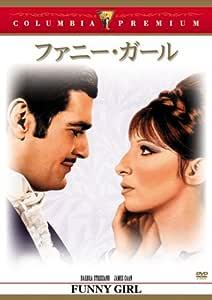 ファニー・ガール [DVD]
