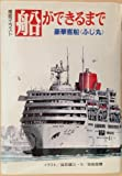 精密イラスト 船ができるまで―豪華客船「ふじ丸」