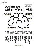 天才建築家の成功するデザインの法則 (エクスナレッジムック)