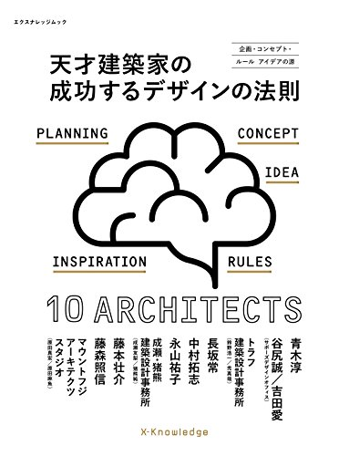 天才建築家の成功するデザインの法則 (エクスナレッジムック)の詳細を見る