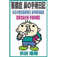 蓄膿症 鼻の手術日記 〜 右左の慢性副鼻腔炎、鼻中隔湾曲症、肥厚性鼻炎等、蓄膿症の手術体験記