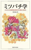 ミツバチ学―ニホンミツバチの研究を通し科学することの楽しさを伝える