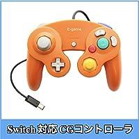 【E-game】 ニンテンドー ゲームキューブ コントローラ (Switch WiiU Wii ゲームキューブ 振動対応)クロス & 日本語説明書 & 1年保証付き「オレンジ」