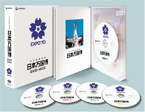 公式記録映画 日本万国博 DVD-BOX