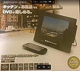 レボリューション 9インチ防水ポータブルDVDプレーヤー ZM-WP09B