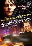 デッド・フィッシュ[DVD]