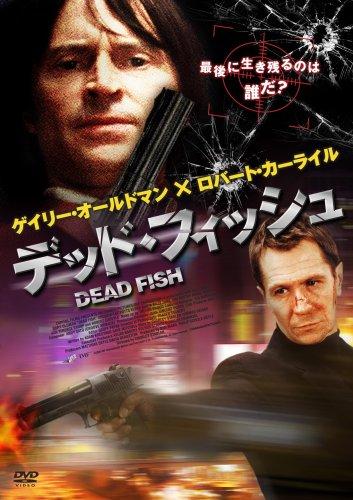 デッド・フィッシュ(DEAD FISH) [DVD]