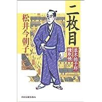 二枚目 (角川時代小説倶楽部―並木拍子郎種取帳)