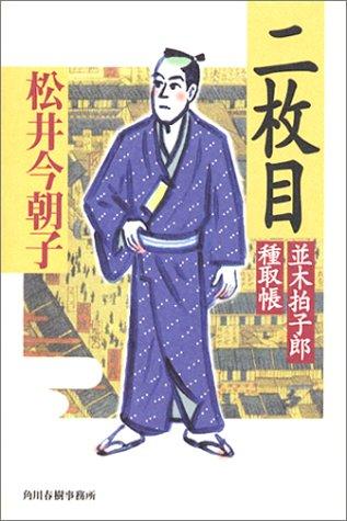 二枚目 (角川時代小説倶楽部―並木拍子郎種取帳)の詳細を見る