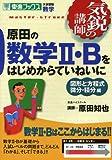 原田の数学2・Bをはじめからていねいに―気鋭の講師 (東進ブックス 大学受験 気鋭の講師シリーズ)