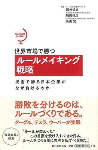 世界市場で勝つルールメイキング戦略 技術で勝る日本企業がなぜ負けるのかの詳細を見る