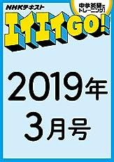 NHKテレビ エイエイGO! 2019年3月号 [雑誌] NHKテレビ エイエイGO! (NHKテキスト)