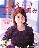 純名りさ秋冬の手編み (レディブティックシリーズ―ニット (2069))