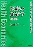 医療の経済学---経済学の視点で日本の医療政策を考える