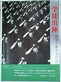学徒出陣―海軍予備学生の記録 真継不二夫写真集 (1966年)