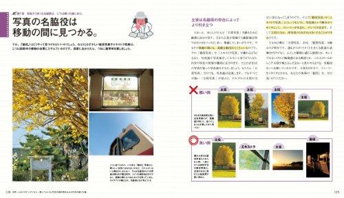 世界一わかりやすいデジタル一眼レフカメラと写真の教科書 伝わる写真の撮り方編