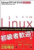 Linuxコマンドブック ビギナーズ